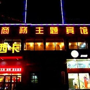 长春火车站附近主题酒店