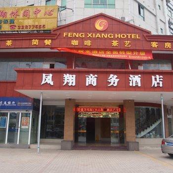 海口凤翔商务酒店