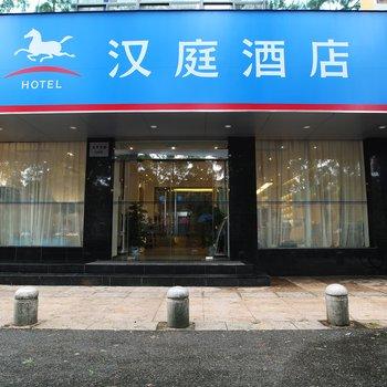 汉庭酒店(南京1912店)