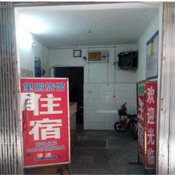 南宁望鹏旅馆