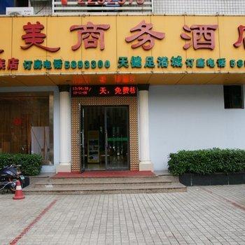 南宁俊美商务酒店