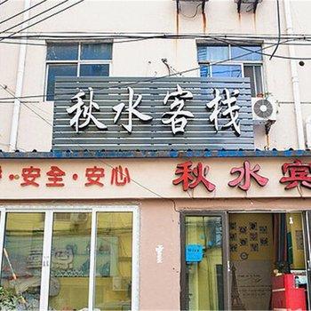 徐州秋水客栈图片0