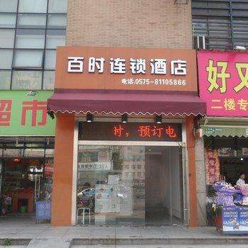 海友酒店(绍兴柯桥湖西路店)