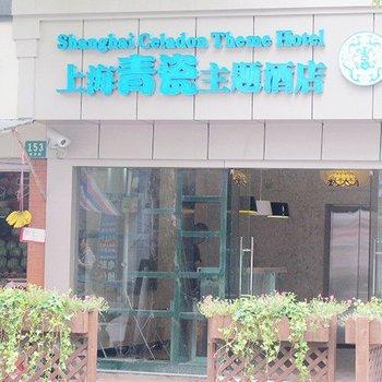 上海青瓷主题酒店图片7
