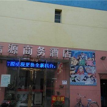 高安吉源商务宾馆