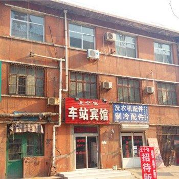 沧州北个体车站宾馆