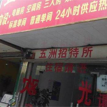 南宁五洲招待所
