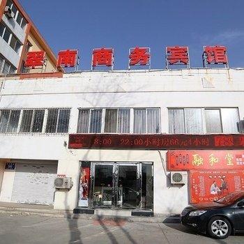 盘锦翠南商务宾馆