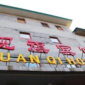 北京天安观旗宾馆