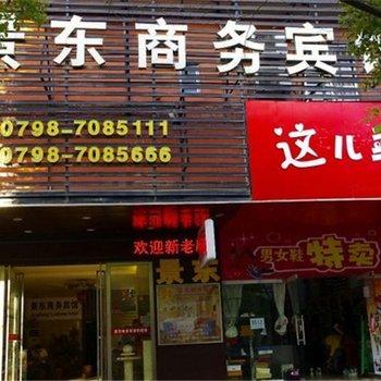 景德镇景东商务宾馆