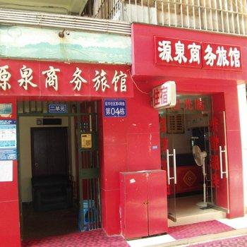 源泉商务旅馆