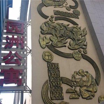 临沧园洲公寓图片5