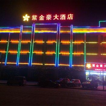 防城港紫金豪大酒店