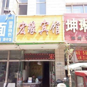 银川宏缘宾馆