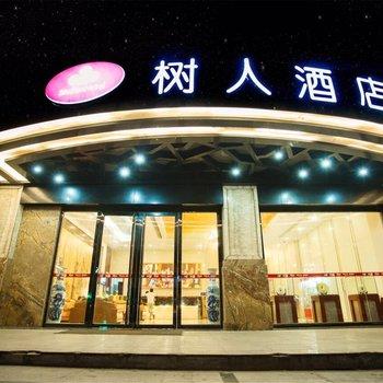树人花园酒店(东莞长盛广场店)(原中御花园酒店)