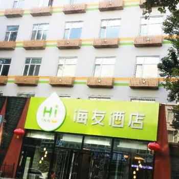 海友酒店齐齐哈尔中环广场店