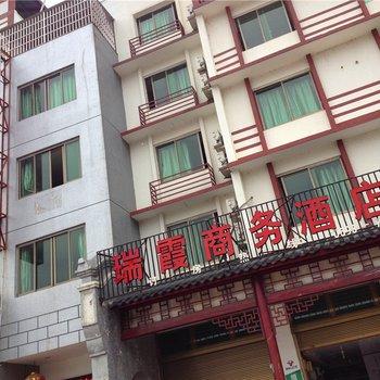 福鼎瑞霞商务酒店