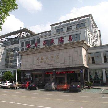 衢州柯城万豪大酒店