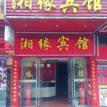 郴州市湘缘宾馆