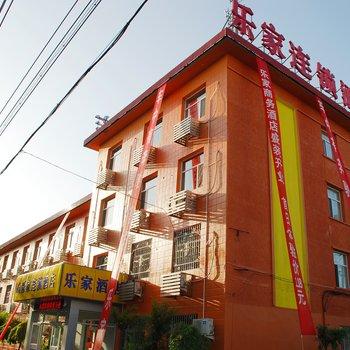 乐家快捷酒店(沧州火车站店)