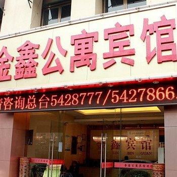 合肥金鑫公寓宾馆图片7