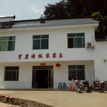 南岳衡山穿岩诗林农家乐图片8