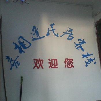 扬州喜相逢民居客栈图片21