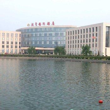 德州庆云县祥云国际酒店