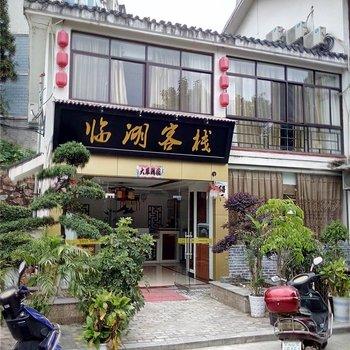 武宁临湖客栈图片6