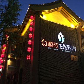 开封红梅苑主题酒店(七盛角清明上河园店)图片2