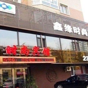 锦州鑫缘时尚宾馆