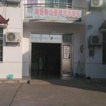 衡阳南岳衡山星梦缘农家乐图片9