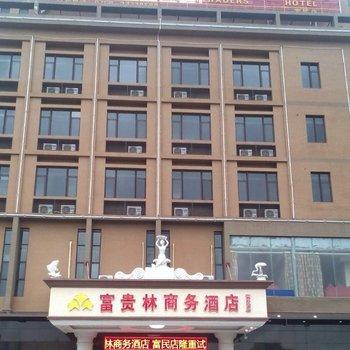 东莞富贵林商务酒店(富民路店)