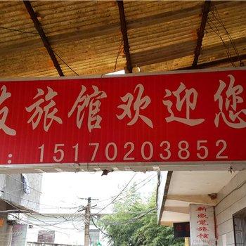 南昌平友旅馆