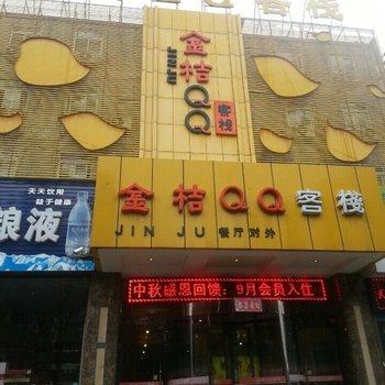 太原金桔QQ客栈(长风店)图片1