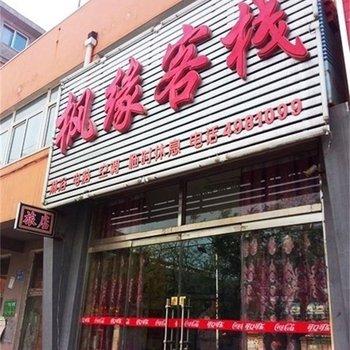 锦州枫缘客栈图片4