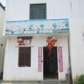 婺源延村农家乐(金阿姨家)图片17