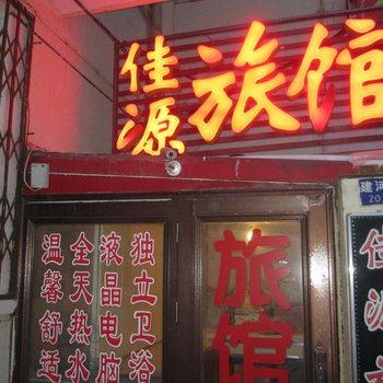哈尔滨佳源旅馆
