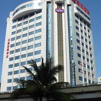汉庭酒店(海口国贸温泉店)