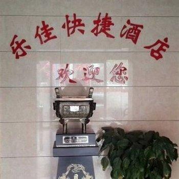沧州市乐佳快捷酒店