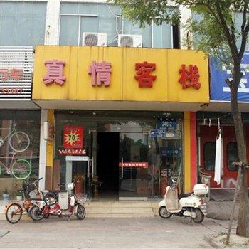 扬州真情客栈图片13