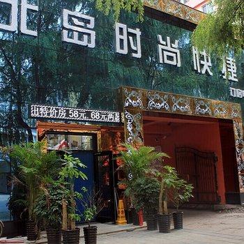 牡丹江北岛时尚连锁宾馆(西六店)