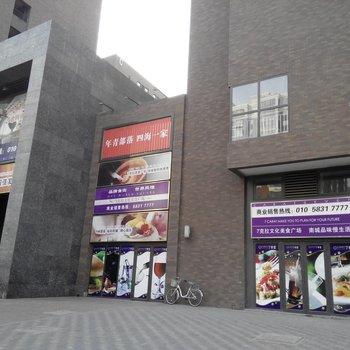 北京金都靓居月租公寓(7克拉)图片8