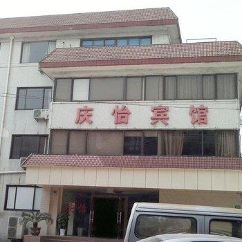 上海庆怡宾馆