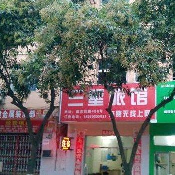 南昌三星旅馆