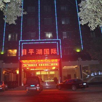 汉寿目平湖国际大酒店酒店提供图片