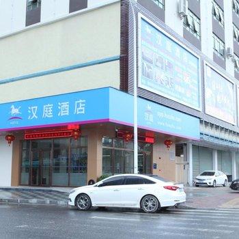 (新品)汉庭酒店(深圳宝安松岗沙江路店)