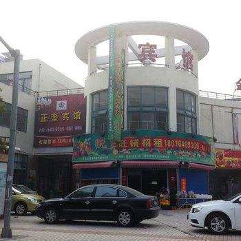 上海正奎商务宾馆