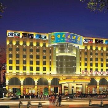 深圳智民大酒店