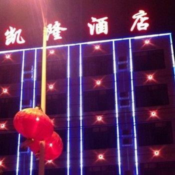 儋州凯隆酒店
